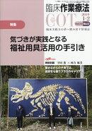 臨床作業療法 2019年 02月号 [雑誌]