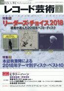 レコード芸術 2019年 02月号 [雑誌]