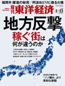 週刊 東洋経済 2019年 2/23号 [雑誌]