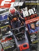 F1 (エフワン) 速報 2019年 2/22号 [雑誌]