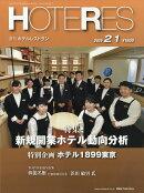週刊 HOTERES (ホテレス) 2019年 2/1号 [雑誌]