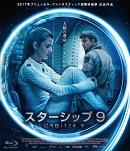 スターシップ9【Blu-ray】