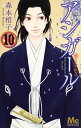 アシガール 10 (マーガレットコミックス) [ 森本 梢子 ]