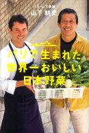 パリで生まれた世界一おいしい日本野菜