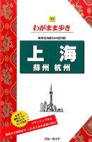 上海 蘇州 杭州第7版