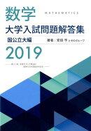 数学大学入試問題解答集国公立大編(2019)