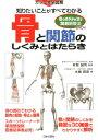 骨と関節のしくみとはたらき 知りたいことがすべてわかる [ 水嶋昭彦 ]