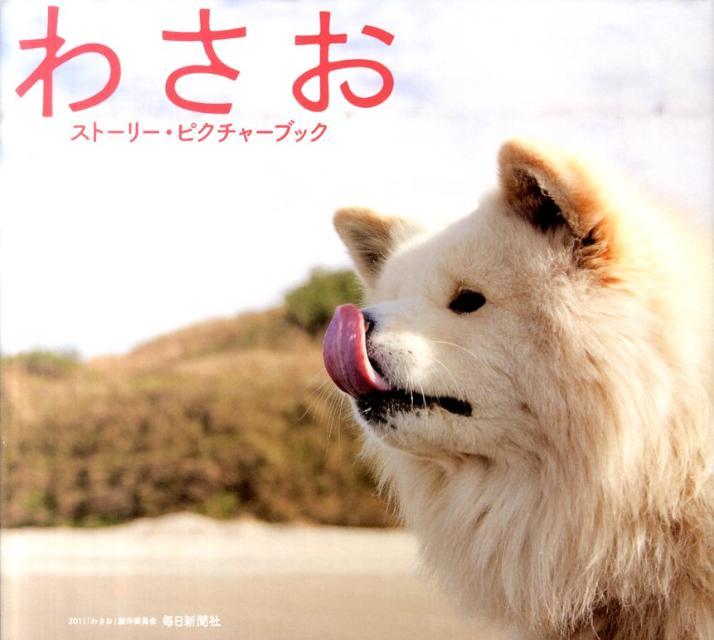 「わさお」ストーリー・ピクチャーブック [ 2011「わさお」製作委員会 ]