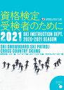 SAJ資格検定受検者のために2021年度版