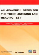 TOEIC LISTENING AND READING TESTオールパワフル演