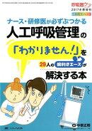 人工呼吸管理の「わかりません!」を29人の腕利きエースが解決する本
