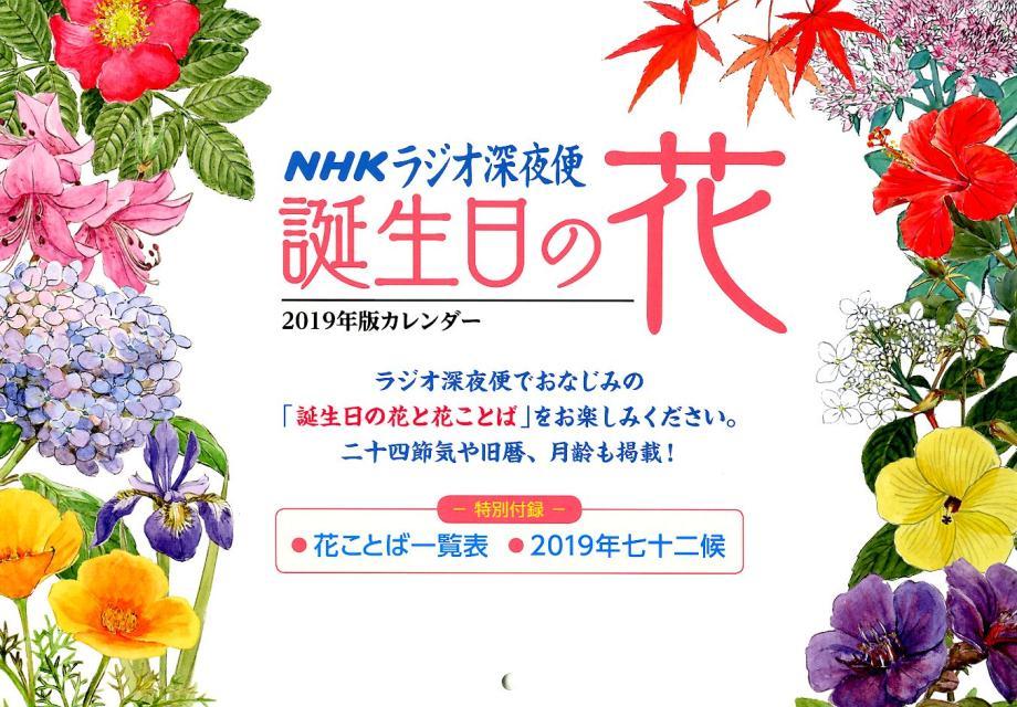 ラジオ深夜便誕生日の花カレンダー(2019) ([カレンダー])