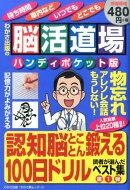 脳活道場ハンディポケット版(第1弾)