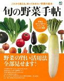 【バーゲン本】旬の野菜手帖