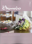 The Ikenobo (ざ・いけのぼう) 2019年 02月号 [雑誌]
