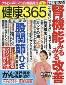健康365 (ケンコウ サン ロク ゴ) 2019年 02月号 [雑誌]