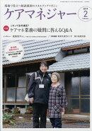 ケアマネージャー 2019年 02月号 [雑誌]