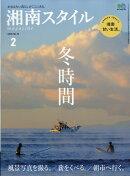 湘南スタイル magazine (マガジン) 2019年 02月号 [雑誌]
