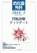 消化器外科 2019年 02月号 [雑誌]
