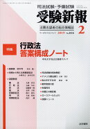 受験新報 2019年 02月号 [雑誌]