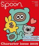 spoon. (スプーン) 2019年 02月号 [雑誌]