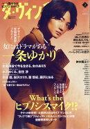 ダ・ヴィンチ 2019年 02月号 [雑誌]