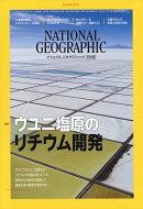 NATIONAL GEOGRAPHIC (ナショナル ジオグラフィック) 日本版 2019年 02月号 [雑誌]
