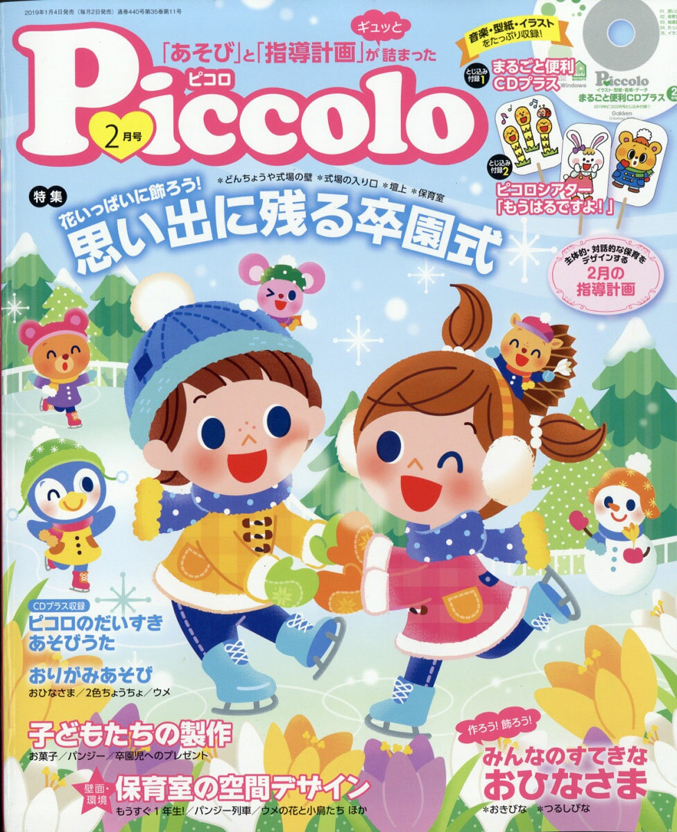 Piccolo (ピコロ) 2019年 02月号 [雑誌]