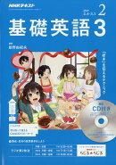 NHK ラジオ 基礎英語3 CD付き 2019年 02月号 [雑誌]