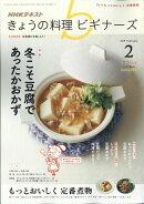 NHK きょうの料理ビギナーズ 2019年 02月号 [雑誌]