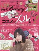 LDK the Beauty (エルディーケイザビューティー) 2019年 02月号 [雑誌]