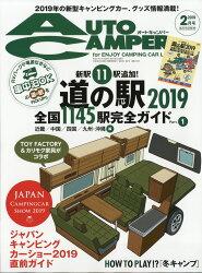 AUTO CAMPER (オートキャンパー) 2019年 02月号 [雑誌]