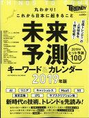 日経トレンディ増刊 未来予測 & ヒット予測2019 2019年 02月号 [雑誌]