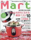 バッグinサイズ Mart (マート) 2019年 02月号 [雑誌]