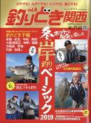 釣りどき関西 2019年 02月号 [雑誌]