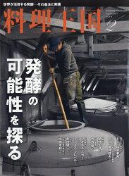 料理王国 2019年 02月号 [雑誌]