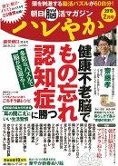 週刊朝日増刊 朝日脳活マガジン ハレやか 2019年 2/2号 [雑誌]