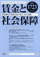 賃金と社会保障 2019年 2/10号 [雑誌]