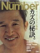 Sports Graphic Number (スポーツ・グラフィック ナンバー) 2019年 2/14号 [雑誌]