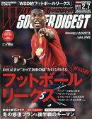 WORLD SOCCER DIGEST (ワールドサッカーダイジェスト) 2019年 2/7号 [雑誌]
