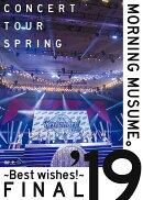 モーニング娘。'19 コンサートツアー春 〜BEST WISHES!〜ファイナル