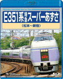E351系 特急スーパーあずさ 松本〜新宿【Blu-ray】