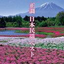 正調 日本民謡 ベスト