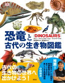 【予約】恐竜と古代の生き物図鑑