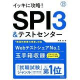 イッキに攻略!SPI3&テストセンター('22)