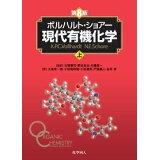 ボルハルト・ショアー現代有機化学(上)第8版
