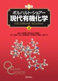 ボルハルト・ショアー現代有機化学(第8版)上 [ K.P.C.Vollhardt ]
