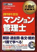 マンション管理士完全攻略ガイド(2010年度版)