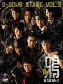 D-BOYS STAGE vol.3 「鴉〜KARASU〜」-04