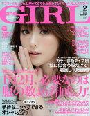 and GIRL (アンドガール) 2019年 02月号 [雑誌]